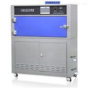 电镀测试厢式紫外线老化试验箱厂家直销