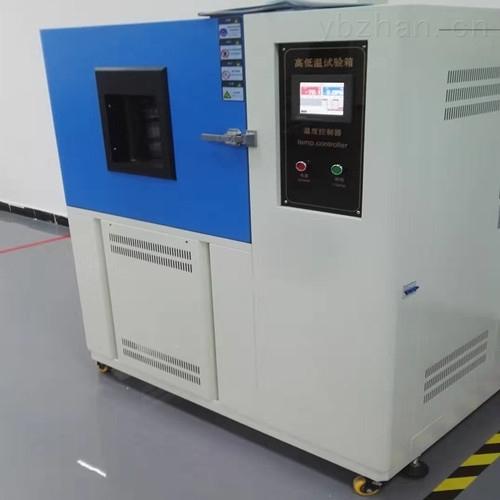 经济型大型高低温试验机
