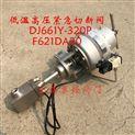 气动高压截止阀DJ661Y-320P