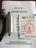 EN090-02-02-01-1振动速度传感器