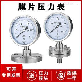 膜片压力表厂家价格膜片式压力仪表DN25DN50