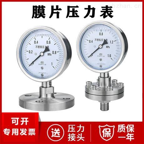 不锈钢膜盒压力表厂家价格 0-16KPa 0-25KPa