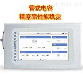 MX-500便携式空气负氧离子检测仪