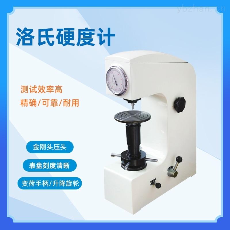 HR150D-台式数显洛氏金属硬度计
