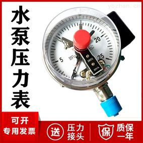 YXC-100B水泵压力表厂家价格 控制水泵 压力仪表