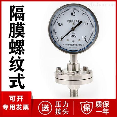 工业压力表厂家价格 压力仪表1.6MPa 2.5MPa