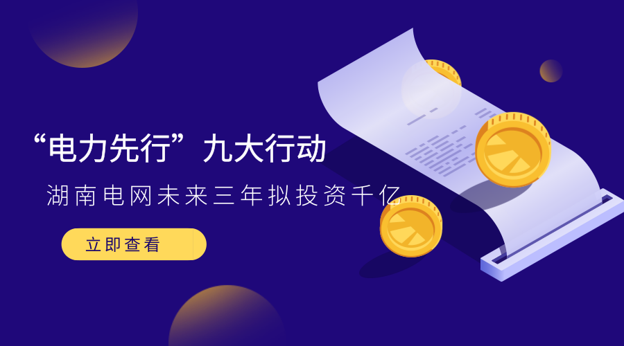 """湖南电网推出""""电力先行""""九大行动 未来三年拟投资千亿"""
