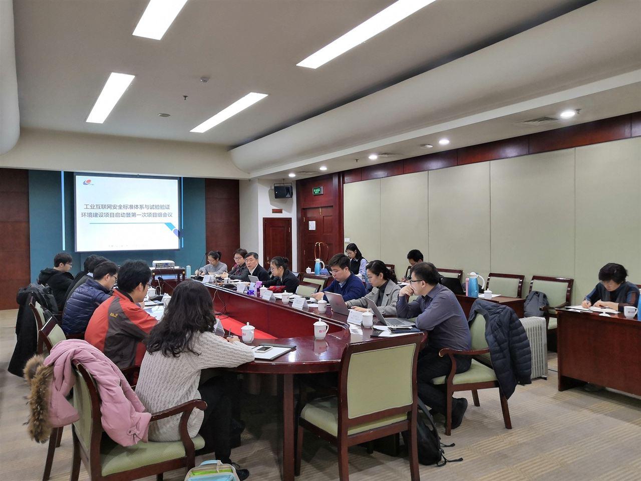 """""""工业互联网安全标准体系建设""""项目启动会在京召开"""