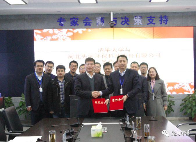 先河环保与清华大学工程实验室签署战略合作