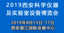 2019西安国际¿U'学仪器å�Šå®žéªŒå®¤è£…备展览ä¼?/></a><span><a href=