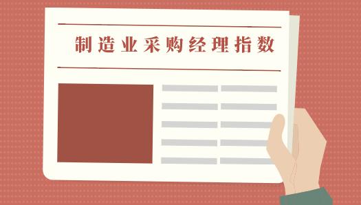 2019年1月中国制造业采购经理指数略有回升