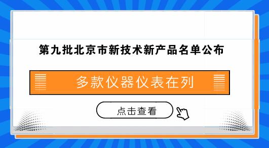 第九批北京市新技术新产品名单公布 多款仪器平安彩票pa99.com在列