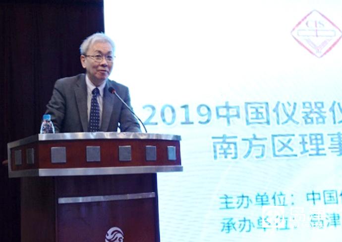 中国仪器仪表学会分析仪器分会南方区理事会召开