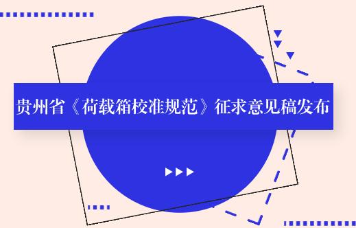 贵州省《荷载箱校准规范》征求意见稿发布
