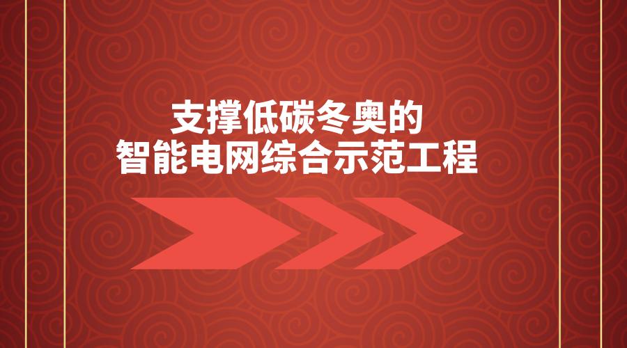 国网冀北电力推进低碳冬奥的智能电网综合示范工程项目
