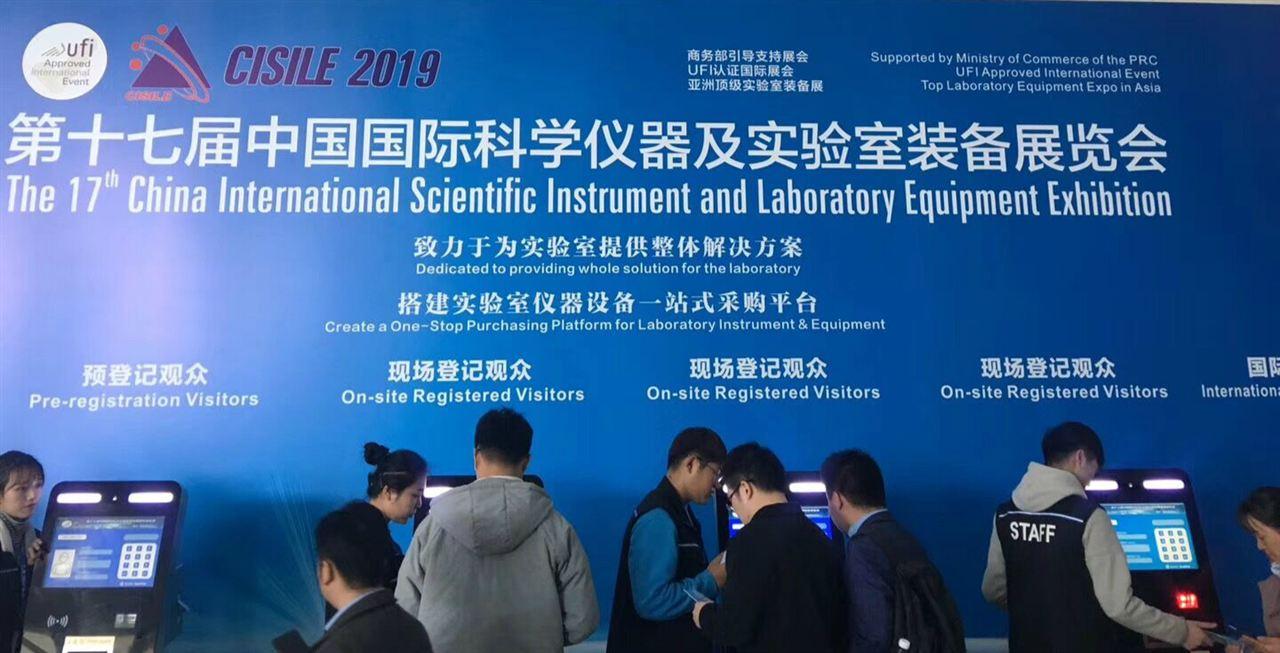 第十七屆中國國際科學儀器及實驗室裝備展覽會在京開幕