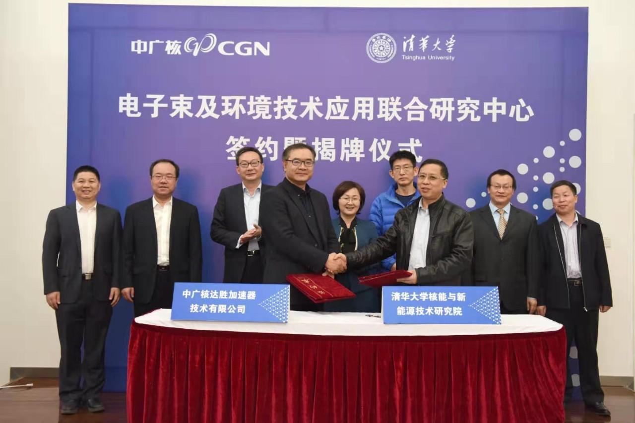 中广核技与清华共建电子束及环境技术应用联合研究中心