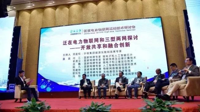 魏都论坛暨泛在电力物联网高端技术研讨会成功举办