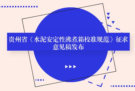贵州省《水泥安定性沸煮箱校准规范》征求意见稿发布