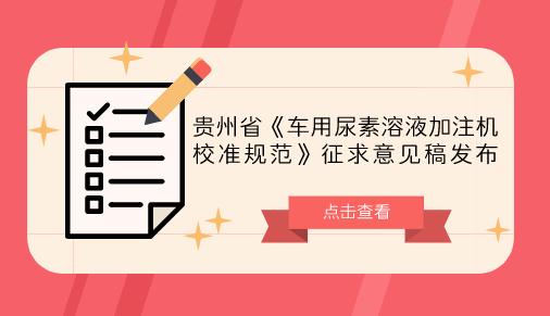 贵州省《车用尿素溶液加注机校准规范》征求意见稿发布