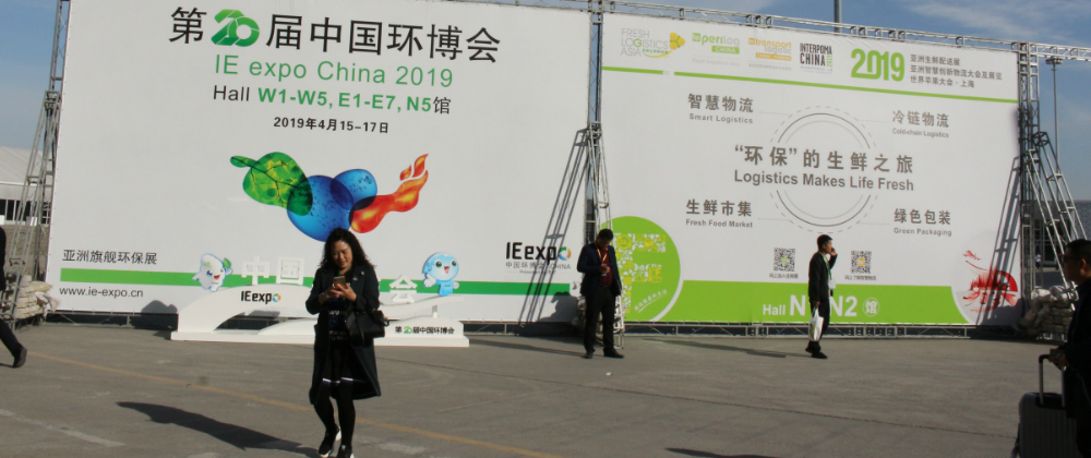 第20屆中國環博會開展 國內外知名企業參展(二)