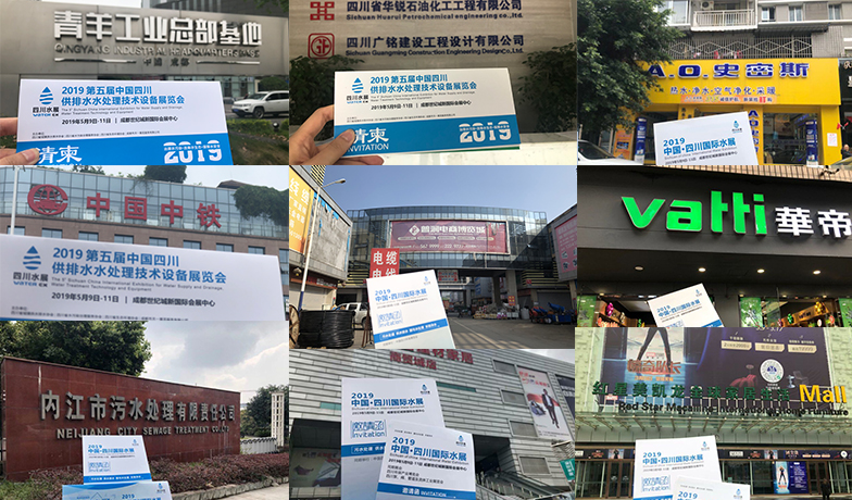 引领水处理行业新风向!2019中国·四川国际水展邀您5月9日共赴行业盛会