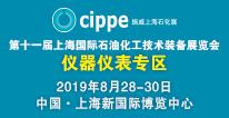 第十一届上海国际石油化工技术装备展览会