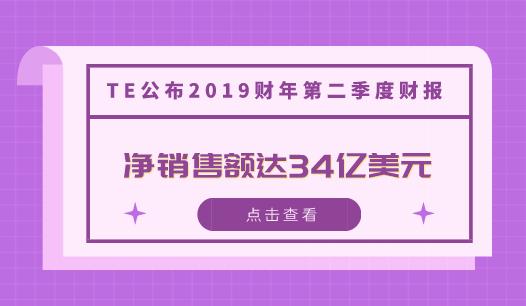 TE公布2019財年第二季度財報 凈銷售額達34億美元