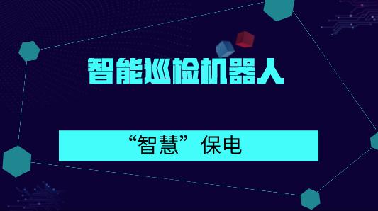 引入智能机器人巡检电网 武汉军运会智慧保电