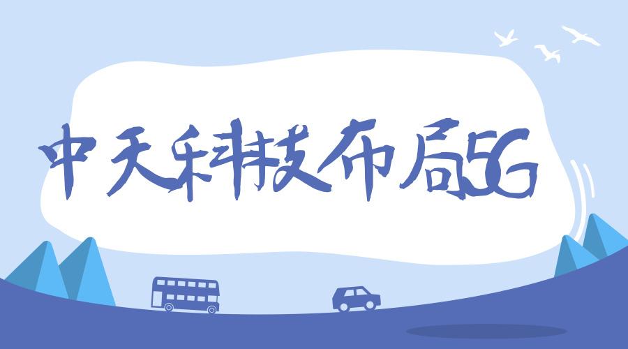 中天科技布局5G 開發新產品推廣新服務