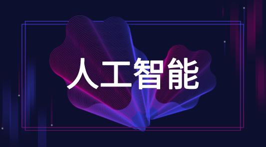 2019年中國人工智能芯片行業市場現狀及趨勢分析
