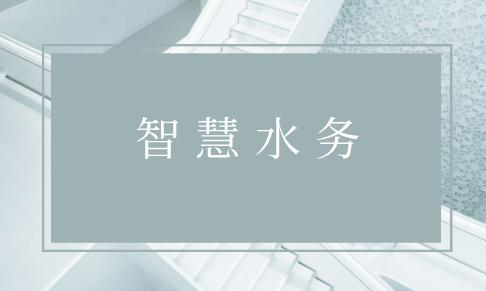 到2023年中國智慧水務行業規模將達到251億元