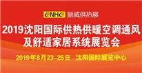 2019沈阳国际供热供暖空调通风及舒适家居系统展览会