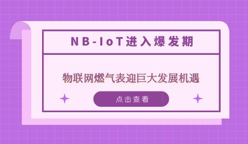 NB-IoT進入爆發期 物聯網燃氣表迎來巨大發展機遇