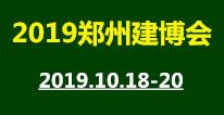 2019中国åQˆéƒ'州)¾l¿è‰²å»ºç'装饰å�šè§ˆä¼?/></a><span><a href=