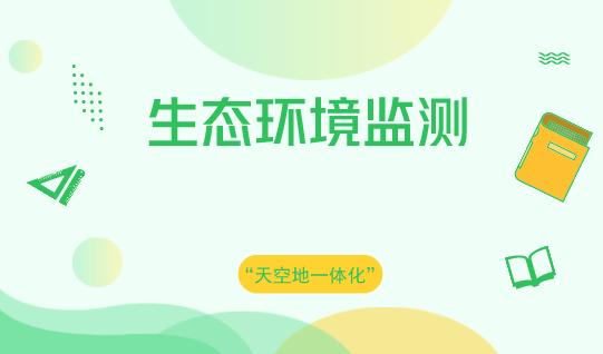"""""""天空地一体化""""生态环境监测体系落户重庆江津"""
