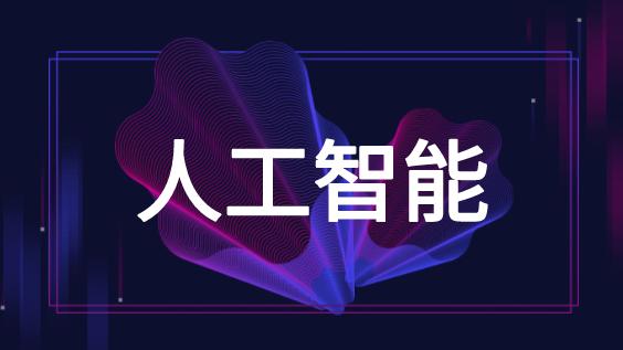 2019年中國人工智能行業市場現狀及發展前景分析