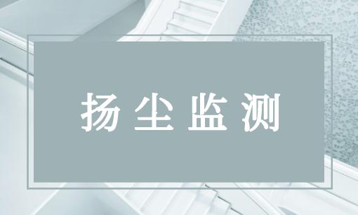 北京通州142個重點工地安裝揚塵在線監測儀