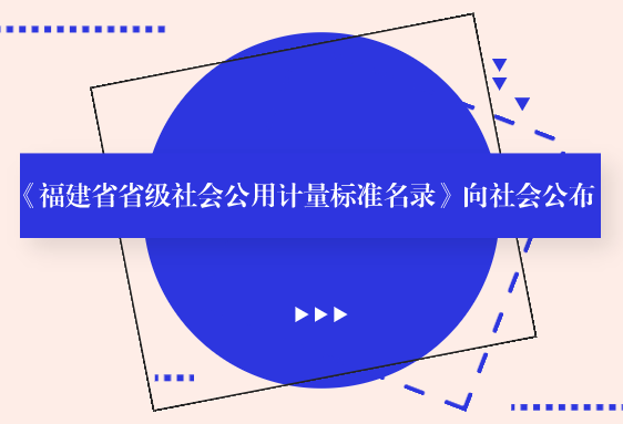 《福建省省级社会公用计量标准名录》向社会公布