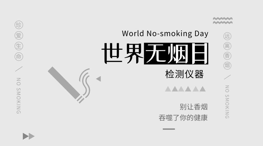 公共场合禁烟将成常态 检测仪器还人们一片洁净