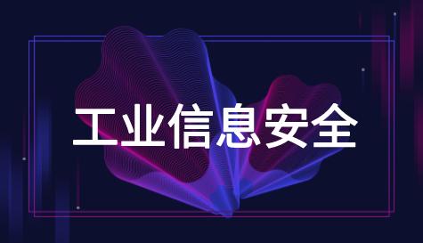 2018年中國工業信息安全行業市場現狀及發展前景