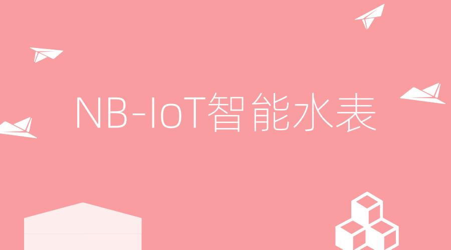 聯通NB-IoT智能水表供應商公布 22家企業入圍