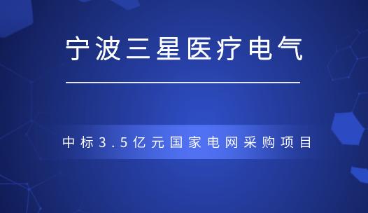 宁波三星医疗电气中标3.5亿元国家电网采购项目