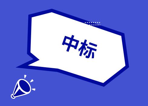 汇金通中标2.22亿元广东电网项目