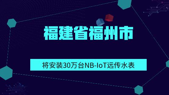 福建省福州市将安装30万台NB-IoT远传水表