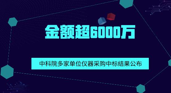 中科院多家單位儀器采購中標結果公布 金額超6000萬!