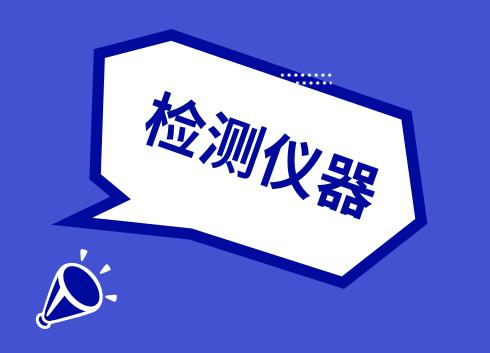 浙江省计量院三个科研项目通过专家组验收