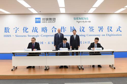西門子與河鋼集團簽署數字化戰略合作協議