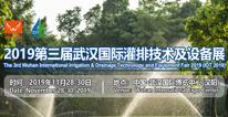 2019第三届武汉国际灌排技术及设备展