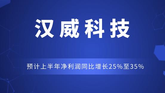 汉威科技预计上半年净利润同比增长25%至35%